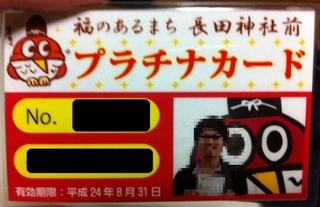 プラチナカード.JPG